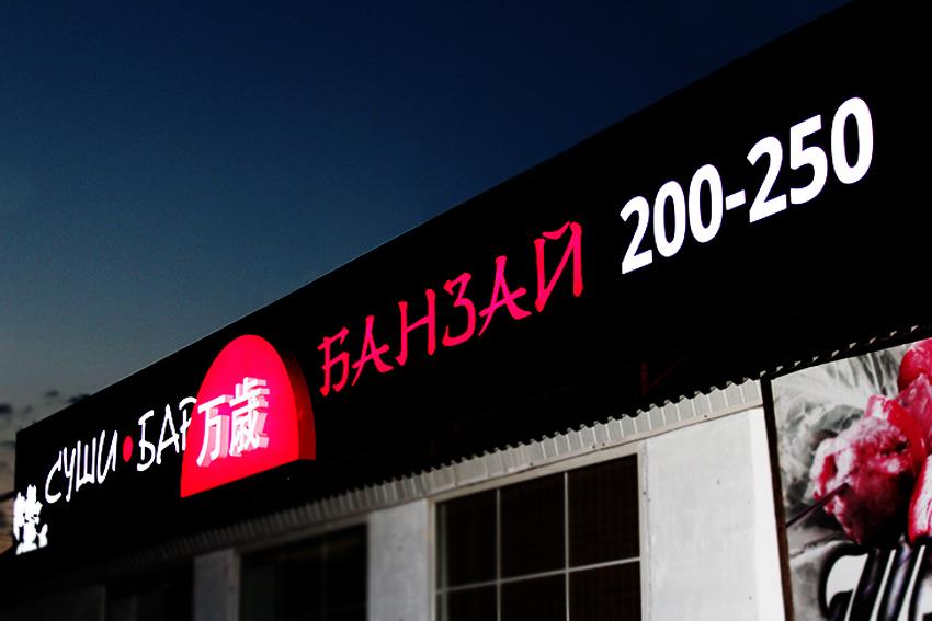 фото вывеска суши баров мясорубка