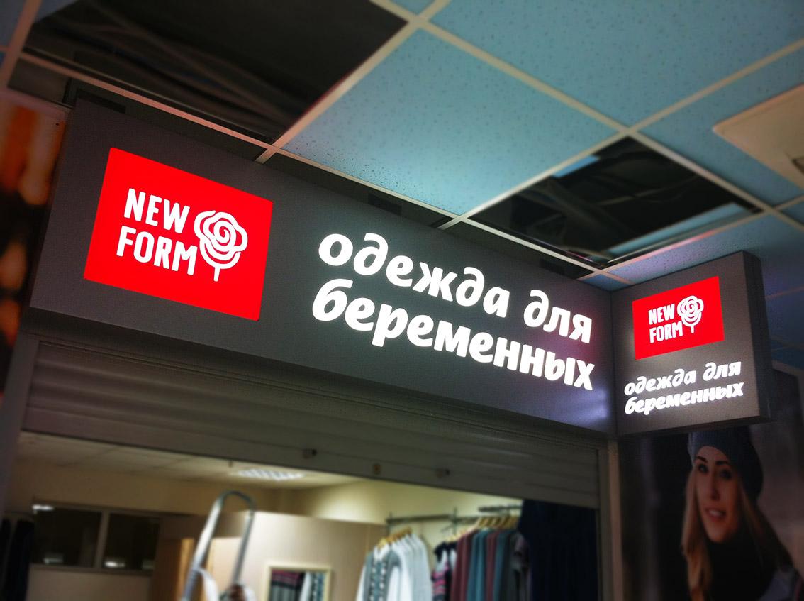 a3a7e5638292 ... Световая вывеска для магазинов женской одежды New Form фото ...